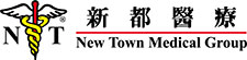 New Town Medical Group<br/>新都醫療