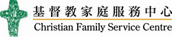 Christian Family Service Centre<br/>基督教家庭服務中心