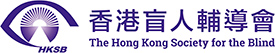 The Hong Kong Society For The Blind<br/>香港盲人輔導會