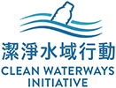 Clean Waterways Initiative<br/>潔淨水域行動