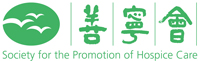 The Society For The Promotion Of Hospice Care<br/>善寧會