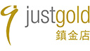 Just Gold<br/>鎮金店