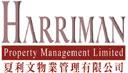 Harriman Property Management Limited<br/>夏利文物業管理有限公司