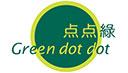 Green dot dot<br/>点点綠