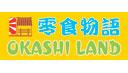 Okashi Land<br/>零食物語