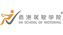 HK School of Motoring<br/>香港駕駛學院
