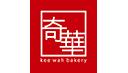 Kee Wah Bakery<br/>奇華餅家