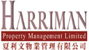 Harriman Property Management Limited<br/>夏利文物業管理有限公司