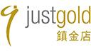 justgold<br/>鎮金店